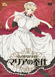 Victorian maid maria no hoshi