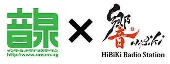 音泉>&HiBiKi Radio Stationコ...