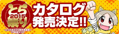 東方Project オンリー 同人誌即売会「東方名華祭9」