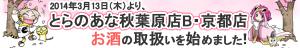 とらのあな秋葉原店B&京都店で萌え酒の取り扱いがスタート!