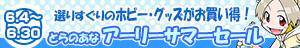 �Ƃ�̂��� �A�[���[�T�}�[�Z�[��