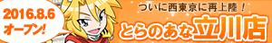 �Ƃ�̂��ȗ���X ��2016�N8��6��(�y)�O�����h�I�[�v���I