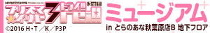 �wFate/kaleid liner �v���Y�}���C���� �h���C!!�x�~���[�W�A�� in �Ƃ�̂��ȏH�t���XB �J�Ì���I
