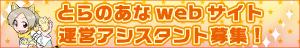 秋葉原事務所(新規事業室 HP管理/Web担当アシスタント) webデザイナーの募集詳細