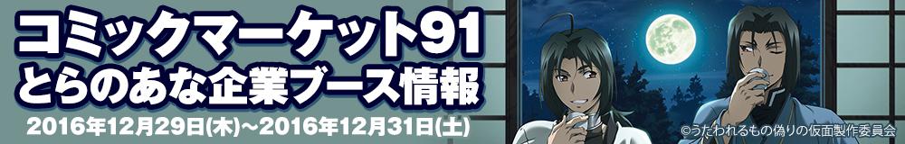 「コミックマーケット91」とらのあな企業ブース情報