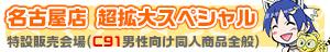 名古屋の冬は、とらのあなにアリ!! 名古屋店超拡大スペシャル