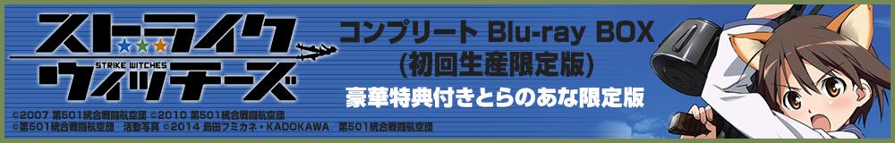 �u�X�g���C�N�E�B�b�`�[�Y �R���v���[�g Blu-ray BOX(���Y�����)�v�����I���ؓ��T�t���Ƃ�̂��Ȍ���ł̔������匈��I�I