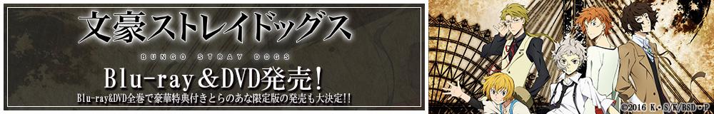 「文豪ストレイドッグス!」Blu-ray&DVD発売!Blu-ray&DVD全巻で豪華特典付きとらのあな限定版の発売も大決定!!