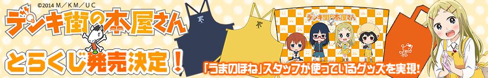 とらくじ「デンキ街の本屋さん」発売決定!