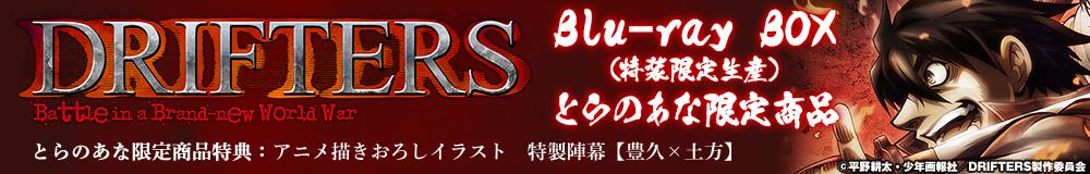 「DRIFTERS Blu-ray BOX」とらのあな限定商品 発売決定!!