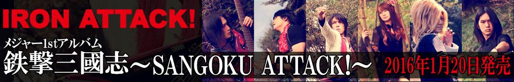 [ 56 ] IRON ATTACK! 1st�A���o��