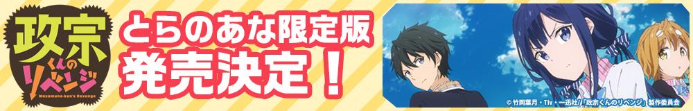 TVアニメ「政宗くんのリベンジ」とらのあな限定版発売決定!