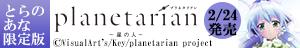 「planetarian〜星の人〜 Blu-ray超豪華版」発売!豪華W特典付きとらのあな限定版の発売も大決定!!