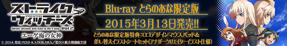 「ストライクウィッチーズ Operation Victory Arrow vol.2 エーゲ海の女神」Blu-ray&DVD発売!Blu-ray とらのあな限定版の発売も大決定!!