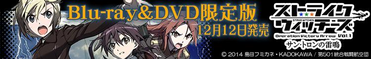 「ストライクウィッチーズ Operation Victory Arrow vol.1 サン・トロンの雷鳴」Blu-ray&DVD発売!Blu-ray とらのあな限定版の発売も大決定!!