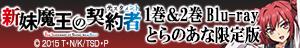 「新妹魔王の契約者(テスタメント)」Blu-ray&DVD発売!とらのあな限定版の発売も大決定!!
