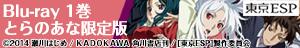 「東京ESP Blu-ray 1巻 とらのあな限定版」発売大決定!!