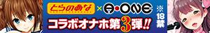 アダルト玩具メーカーA-ONEととらのあながアダルトグッズで夢のコラボが実現!!