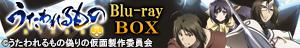 �A�N�A�v���X�̑�l�C�V���[�Y�Җ]�̐V��w����������� �U��̉��� Blu-ray BOX�x���������o��I
