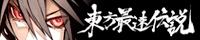 東方幻想峠最速伝説