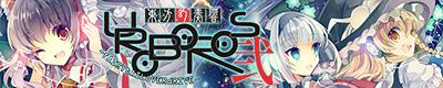 http://www.toranoana.jp/info/dojin/toho_uroboro2/img/banner_b.jpg