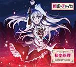 (CD)「棺姫のチャイカ」エンディングテーマ 快楽原理/coffin princess(CV:安済知佳、藏合紗恵子、牧野由依)