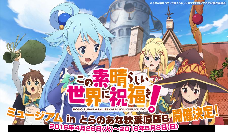 [Anime]KonoSuba Museum in Tokyo(東京) @ コミックとらのあな秋葉原店B |  |  |
